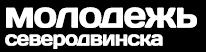Молодежь Северодвинска
